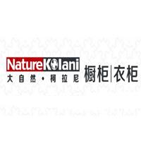 大自然柯拉尼橱衣柜有限公司