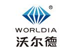 北京沃尔德金刚石工具股份有限公司