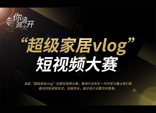 """【中楹榜】""""超级家居vlog""""创意短视频大赛 万元现金奖奖奖!"""