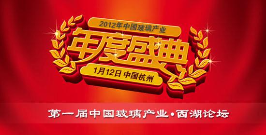 中国玻璃产业 西湖论坛