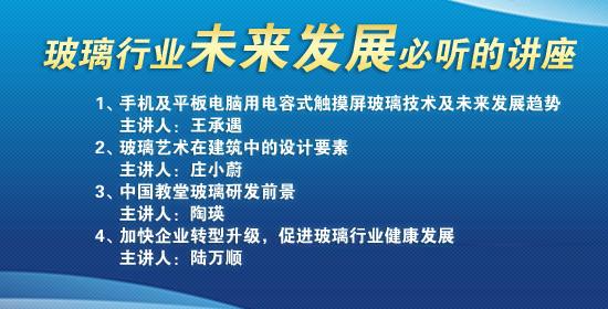 中国十大玻璃品牌评选