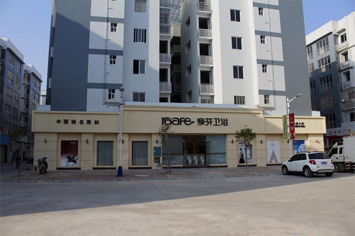 罗芬卫浴横县店