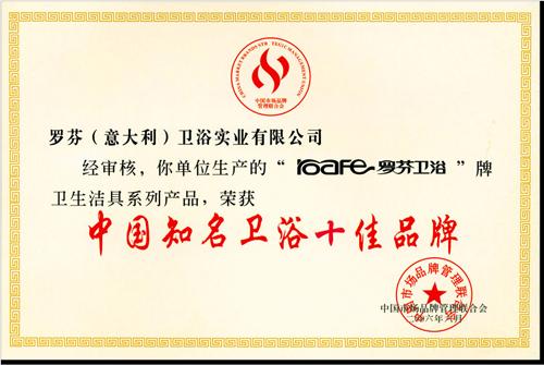 中国知名卫浴十佳品牌