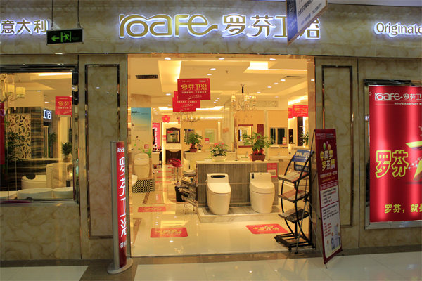 罗芬卫浴南宁店
