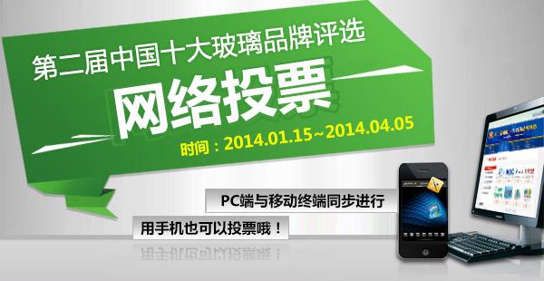 第二届中国十大玻璃品牌评选网络投票