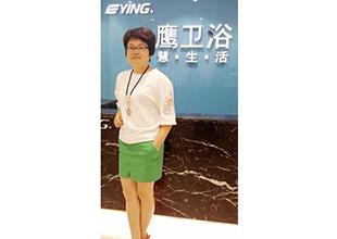 新乐卫浴(佛山)有限公司市场主管刘艳丽