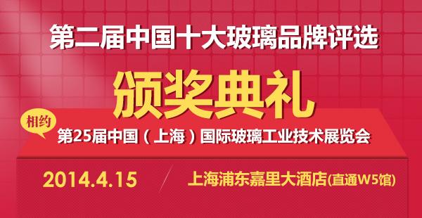 第二届中国十大玻璃品牌评选 与您相约 第25届中国(上海)国际玻璃工业技术展览会