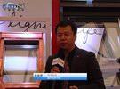威卢克斯(中国)有限公司