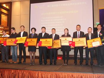 2014中国十大玻璃品牌评选颁奖盛典完满落幕