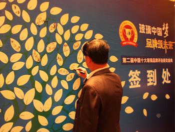 2014中国十大玻璃品牌评选