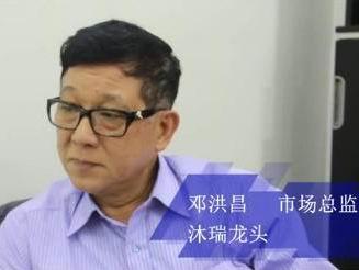沐瑞龙头市场总监 邓洪昌