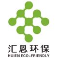 安徽汇恩环保科技有限公司