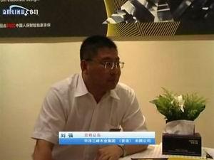 华泽三峰木业营销总监 刘强