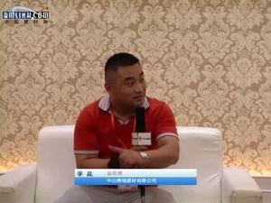 博瑞建材总经理 李昆