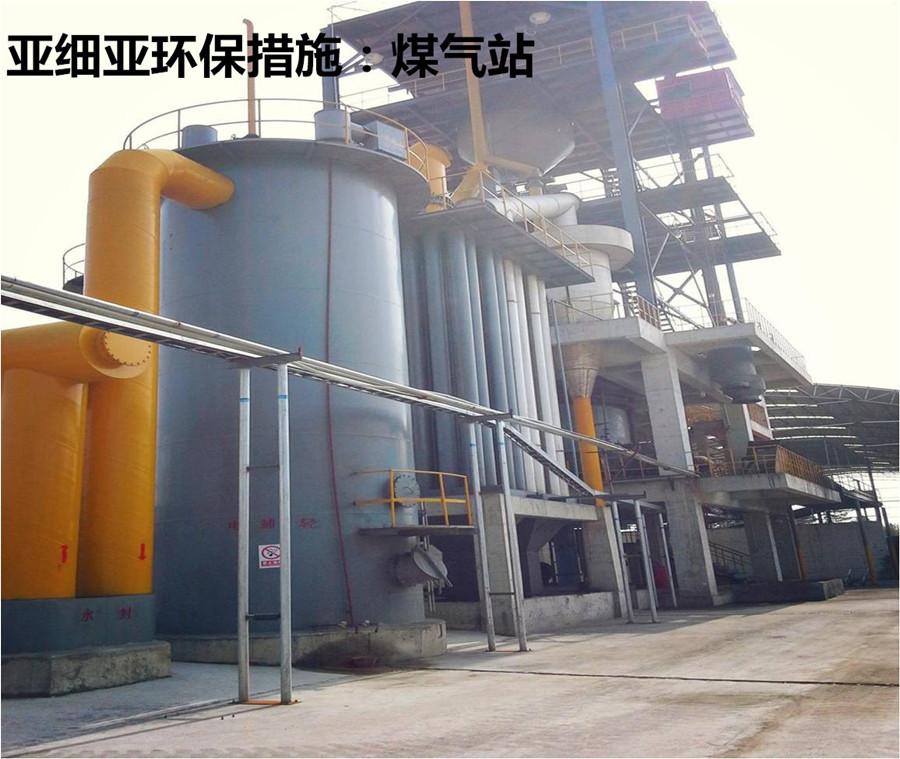 亚细亚磁砖环保措施:煤气站