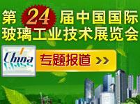 第二十四届中国国际玻璃工业技术展览会