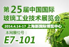 第二十五届中国国际玻璃工业技术展览会