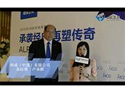 和成(中国)有限公司总经理卢承猷