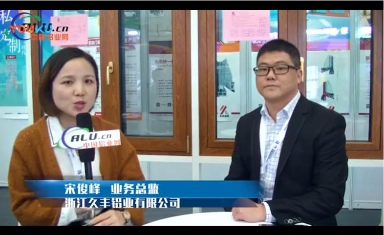 中国铝业网专访久丰