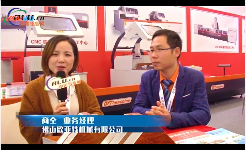 中国铝业网专访欧亚特