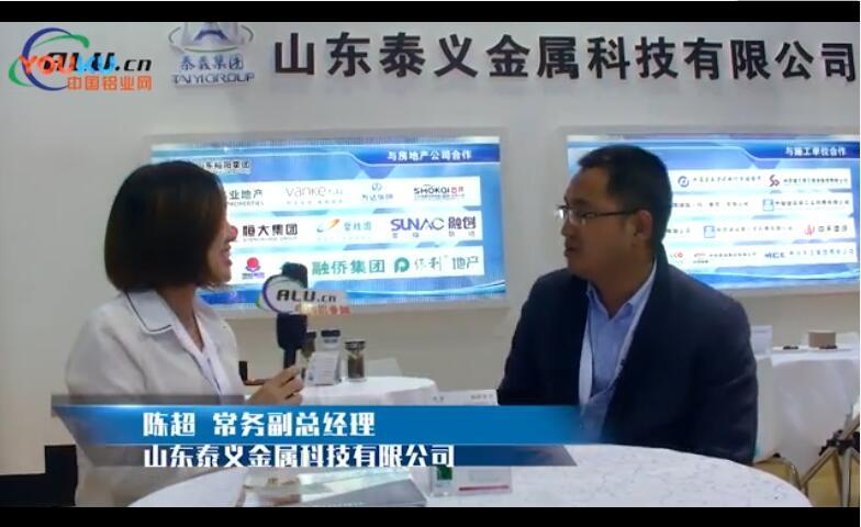 中国铝业网专访泰义