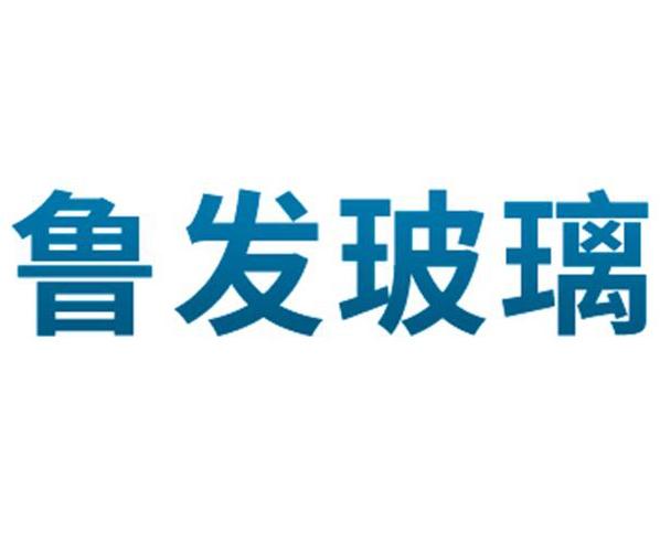 东莞市鲁发玻璃有限公司