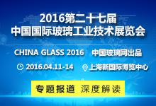 第二十七届中国国际玻璃工业技术展览会