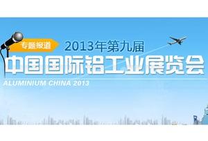2013中国国际铝工业展览会