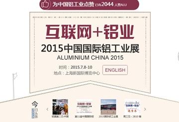 2015中国国际铝工业展览会
