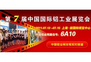 2011第七届中国国际铝工业展览会