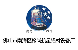 航星铝材设备厂