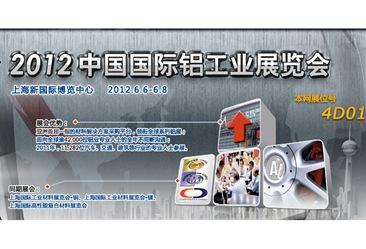 2012第八届中国国际铝工业展览会