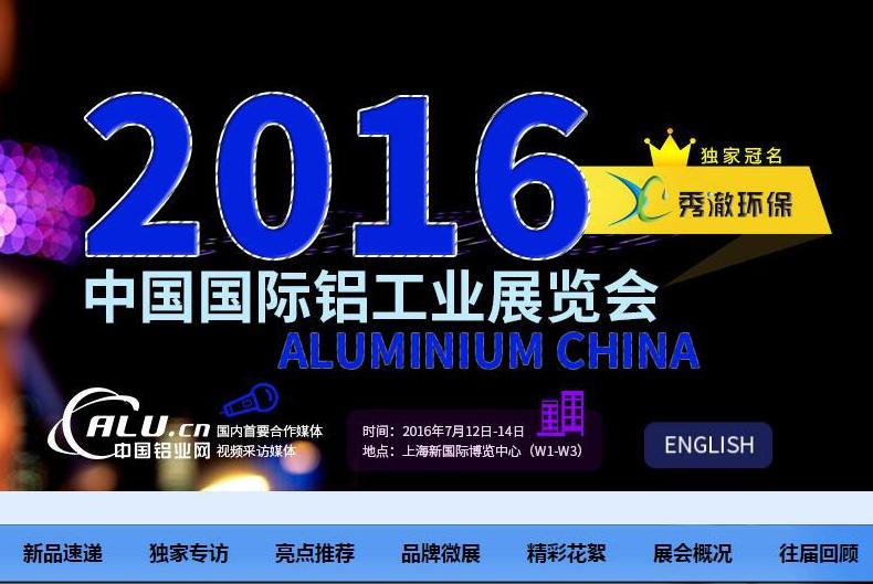 2016中国国际铝工业展览会