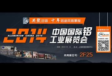 2014中国国际铝工业展览会