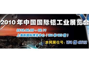 2010年第六届中国国际铝工业展览