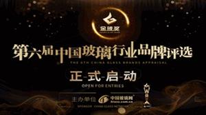 """第六届""""金玻奖""""中国玻璃行业品牌评选报名启动"""