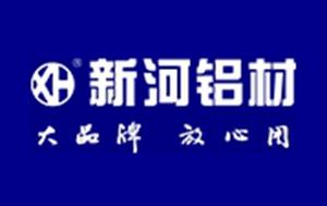 广东新合铝业新兴有限公司