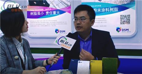 中国铝业网专访帝斯曼
