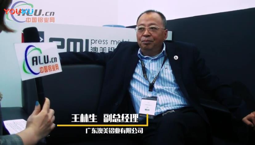 中国铝业网专访澳美铝业