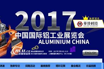 2017年中国国际铝工业展览会
