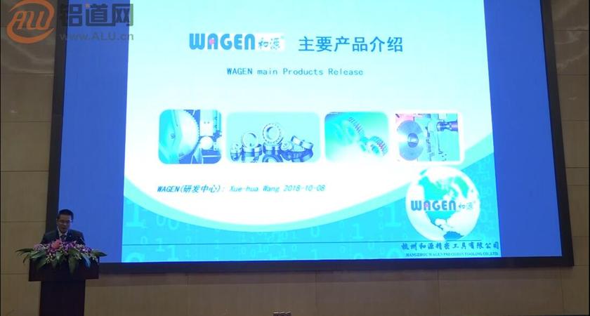杭州和源精密工具有限公司 王学华 【WAGEN新产品】介绍