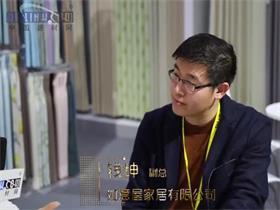 2019亚洲遮阳幕墙展建材网专访如意屋家居