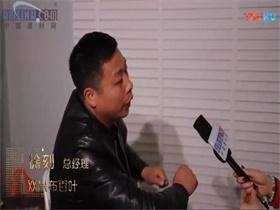2019亚洲遮阳幕墙展建材网专访双兴布百叶