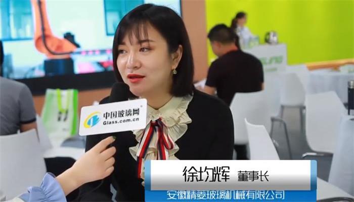 中国玻璃网专访:安徽精菱