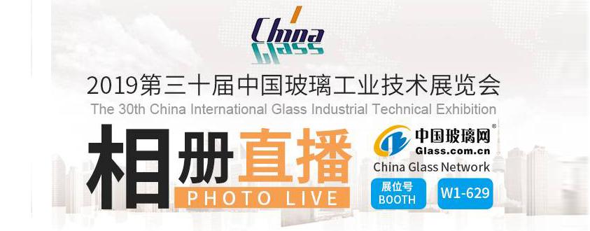 第30届中国国际玻璃工业技术展相册