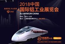 2018中国国际铝工业展览会