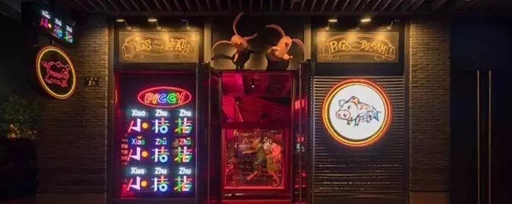 陈林杭州小猪猪餐厅设计作品